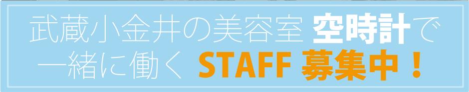武蔵小金井の美容室空時計で一緒に働くSTAFF募集中!